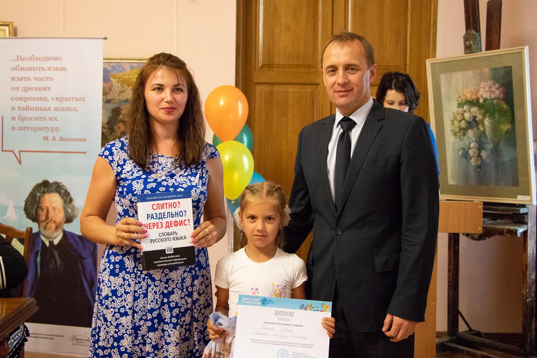Участница конкурса, занявшая третье место – Богдасевич Алиса